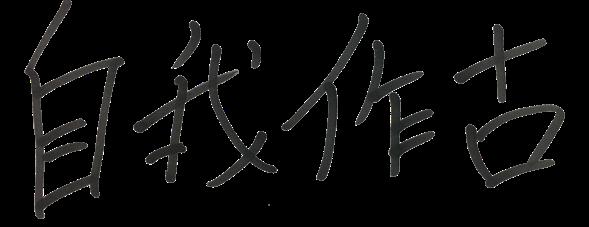 尾田 康彰