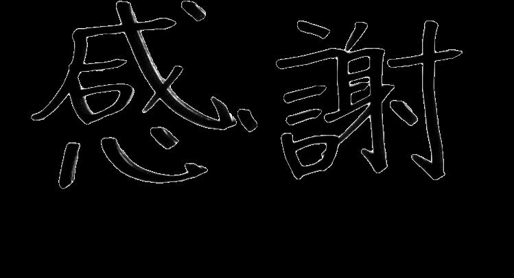 渡邊 美香