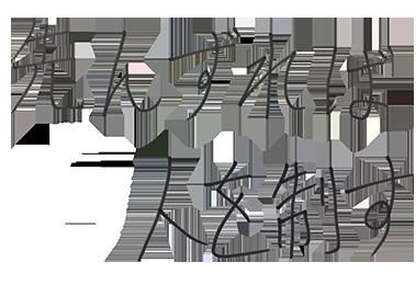 河合 俊宏
