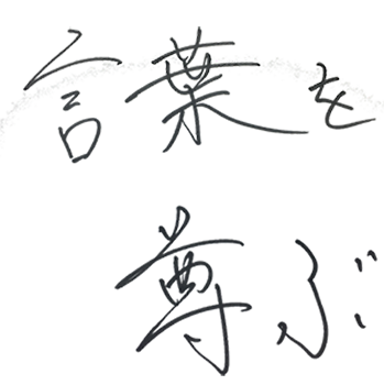 山川 竜弥