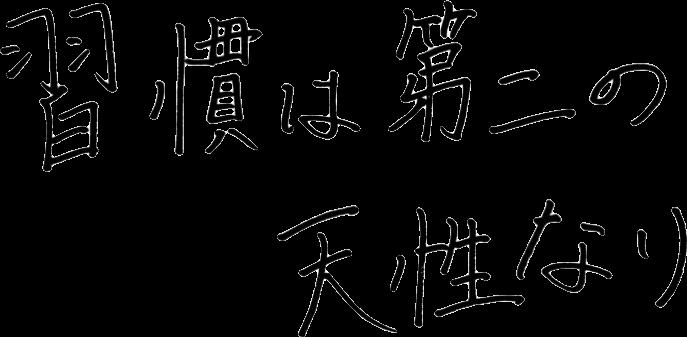 伊藤 秀悟