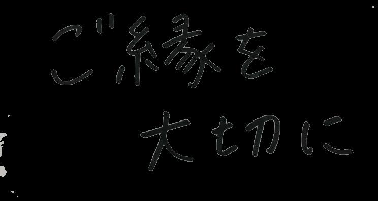 塚本 稚菜