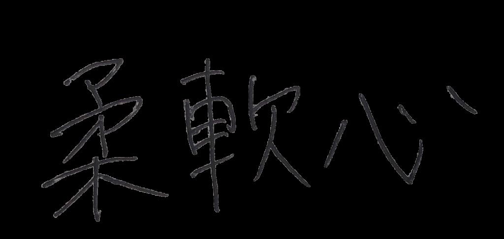 吉田 るみ子