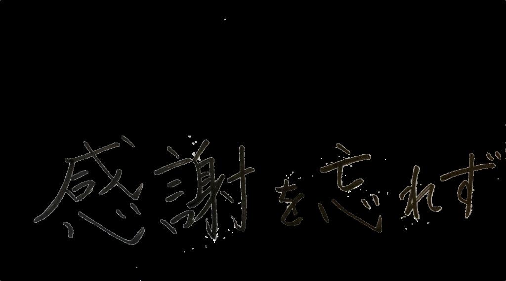 夛田 季代加